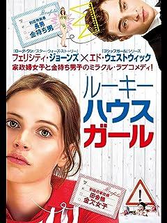 ルーキー・ハウス・ガール(字幕版)