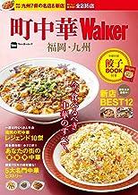 表紙: 町中華Walker 福岡・九州 (ウォーカームック)   KyushuWalker編集部