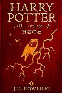 ハリー・ポッターと賢者の石 - Harry Potter and the Philosopher's Stone ハリー・ポッタ (Harry Potter)