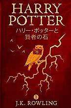 ハリー・ポッターと賢者の石 - Harry Potter and the Philosopher's Stone ハリー・ポッタ (Harry Potter) (Japanese Edition)