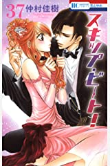スキップ・ビート! 37 (花とゆめコミックス) Kindle版