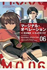 マージナル・オペレーション(6) (アフタヌーンコミックス) Kindle版