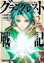 表紙: グランクレスト戦記 2 (ヤングアニマルコミックス) | 水野良