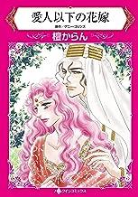 愛人以下の花嫁 (ハーレクインコミックス)