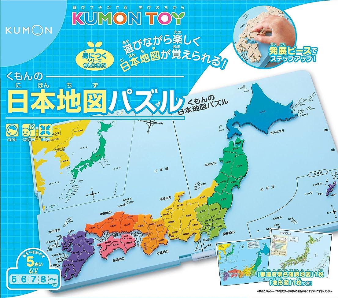 読書をする展示会青くもんの日本地図パズル
