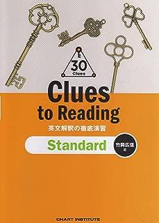 Clues to Reading 英文和訳の徹底演習 Standard