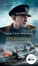 """Грейхаунд"", или Добрый пастырь (Азбука-бестселлер) (Russian Edition)"