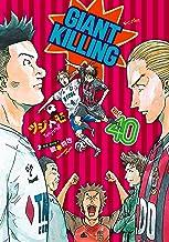 表紙: GIANT KILLING(40) (モーニングコミックス) | 綱本将也