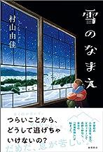 表紙: 雪のなまえ | 村山由佳