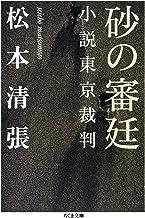 砂の審廷 ――小説東京裁判 (ちくま文庫)