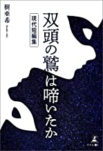 表紙: 双頭の鷲は啼いたか 現代短編集 | 樹亜希