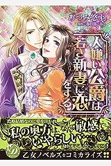 人嫌い公爵は若き新妻に恋をする (乙女ドルチェ・コミックス) Kindle版