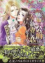 表紙: 人嫌い公爵は若き新妻に恋をする (乙女ドルチェ・コミックス) | あづみ悠羽
