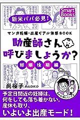 マンガ 妊娠・出産リアル体感BOOK 助産師さん呼びましょうか? 3 妊娠後期編 (スマートブックス) Kindle版