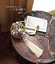 表紙: 手のひらの中の布しごと つまみ細工 | 桜居 せいこ