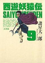 表紙: 西遊妖猿伝 大唐篇(9) | 諸星大二郎