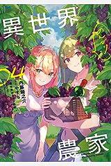 異世界のんびり農家 04 Kindle版
