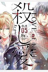 殺し愛5 (MFコミックス ジーンシリーズ) Kindle版