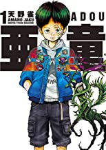 亜童(1) (ヤングマガジンコミックス)