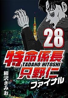 特命係長只野仁ファイナル 28
