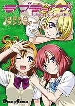 表紙: ラブライブ! コミックアンソロジー (電撃コミックスEX) | 音乃夏