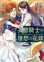 表紙: 妄想騎士の理想の花嫁 (ソーニャ文庫)   いずみ椎乃