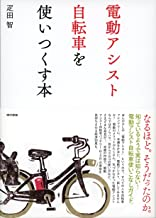 表紙: 電動アシスト自転車を使いつくす本 | 疋田智