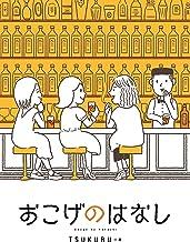 表紙: おこげのはなし (中経☆コミックス) | TSUKURU