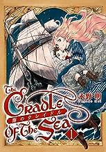 表紙: 海のクレイドル 1巻 (バンチコミックス) | 永野 明