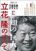 永久保存版 「知の巨人」 立花隆のすべて(文春ムック) (文春e-book)