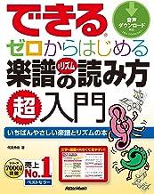 表紙: できる ゼロからはじめる楽譜&リズムの読み方 | 侘美 秀俊