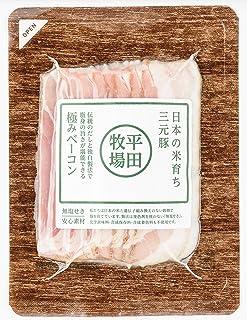 [冷蔵] 日本の米育ち三元豚極みベーコン70g