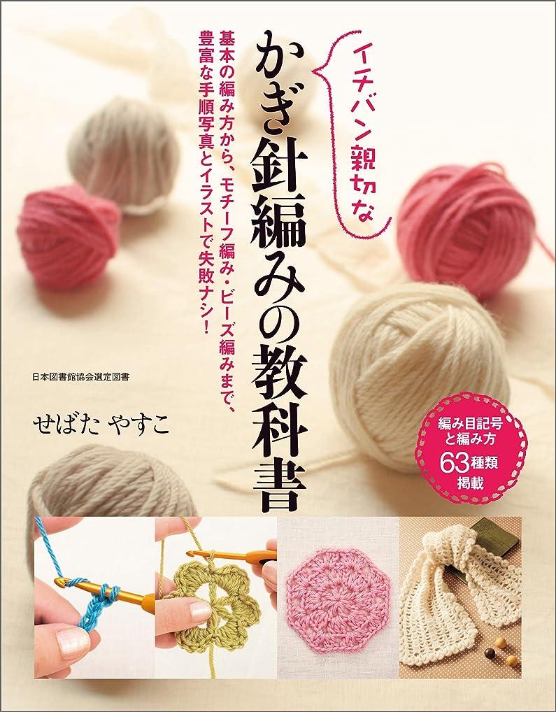 の配列戻る抵抗するイチバン親切なかぎ針編みの教科書