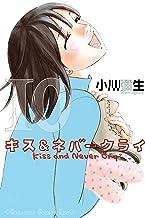 表紙: キス&ネバークライ(10) (Kissコミックス) | 小川彌生