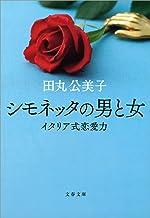 表紙: シモネッタの男と女 イタリア式恋愛力   田丸 公美子