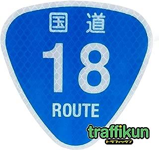 ミニチュア道路標識 標識板のみ 国道・18号 ※本物と同素材、同デザインの標識!専門業者だからこそできる商品 ・通称 おのぎり【大蔵製作所】