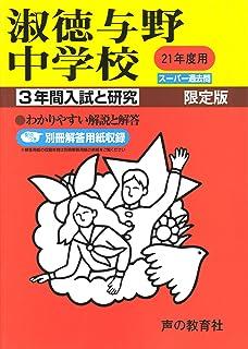 淑徳与野中学校 21年度用 (3年間入試と研究417)