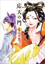 表紙: 応天の門 6巻: バンチコミックス | 灰原 薬