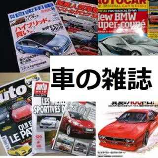 Car Magazines JP