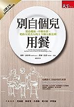 別自個兒用餐: 製造機緣、串聯社群,把路人變貴人的33個人脈法則 (Traditional Chinese Edition)