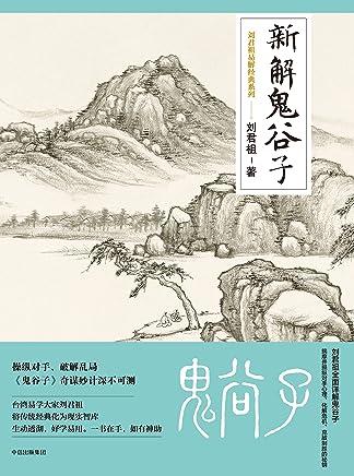 新解鬼谷子 (刘君祖易解经典系列)