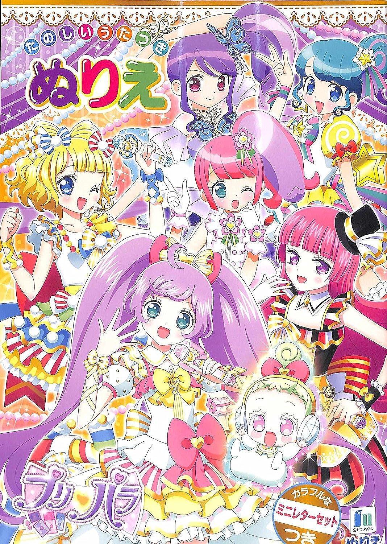 Japanese Anime Pripara a Farbeing book B00P25YP5E | Modernes Modernes Modernes Design  c4c0d4