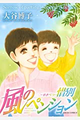 風のペンション 惜別 ペンションやましなシリーズ (ジュールコミックス) Kindle版