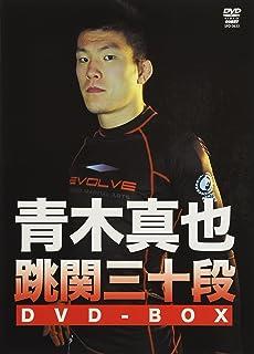 DVD>青木真也:跳関三十段DVDーBOX(3枚組) (<DVD>)
