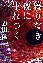 表紙: 終りなき夜に生れつく (文春文庫) | 恩田 陸