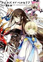 表紙: テイルズ オブ ベルセリア: 3 (REXコミックス) | バンダイナムコエンターテインメント