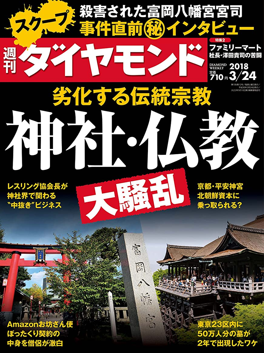 すり減る嵐の発音週刊ダイヤモンド 2018年3/24号 [雑誌]