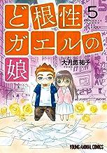 表紙: ど根性ガエルの娘 5 (ヤングアニマルコミックス) | 大月悠祐子