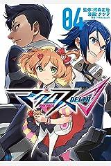 マクロスΔ(4) (シリウスコミックス) Kindle版