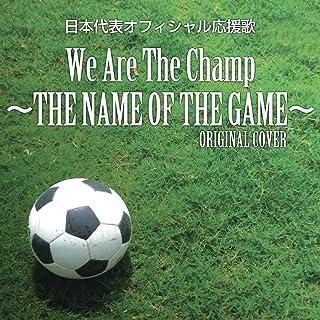 日本代表オフィシャル応援歌 We are the champ~THE NAME OF THE GAME~ORIGINAL COVER